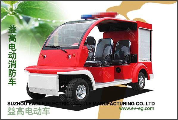 电动消防车(带车厢式)