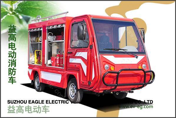 千赢新版app电动消防车(EG6023F)