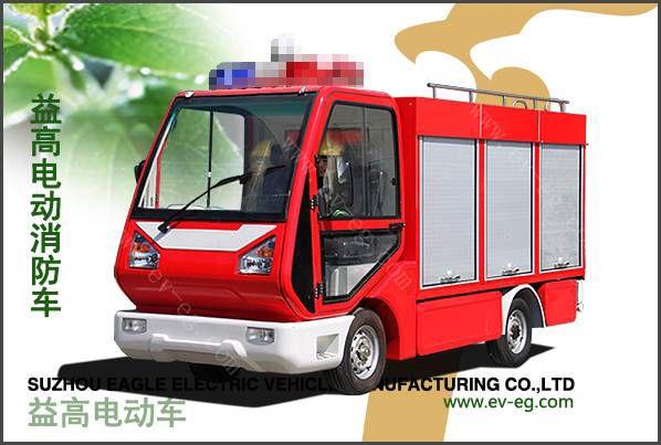 电动消防车(EG6040F)