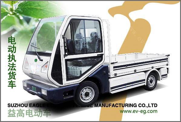 电动执法货车(1-2.5吨)