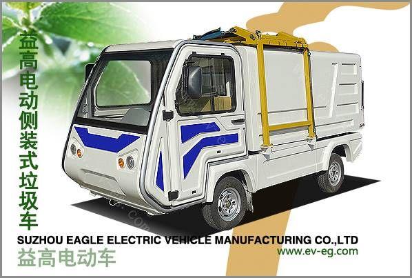 电动侧装式垃圾车(EG6033X)