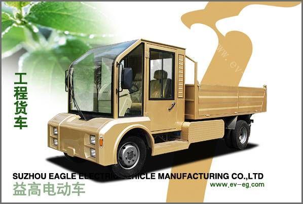 工程货车(EG6231HD5.0吨)