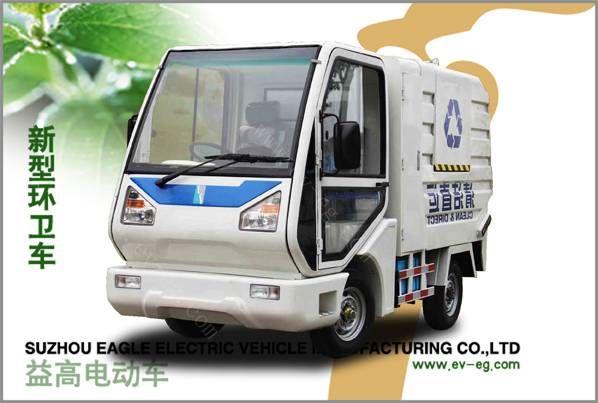 侧装式垃圾车(EG6042X)